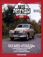 """Автолегенды N23 ГАЗ М20 """"Победа"""""""